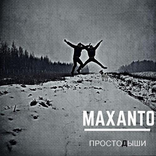 «The Maxanto» — Российская рок группа
