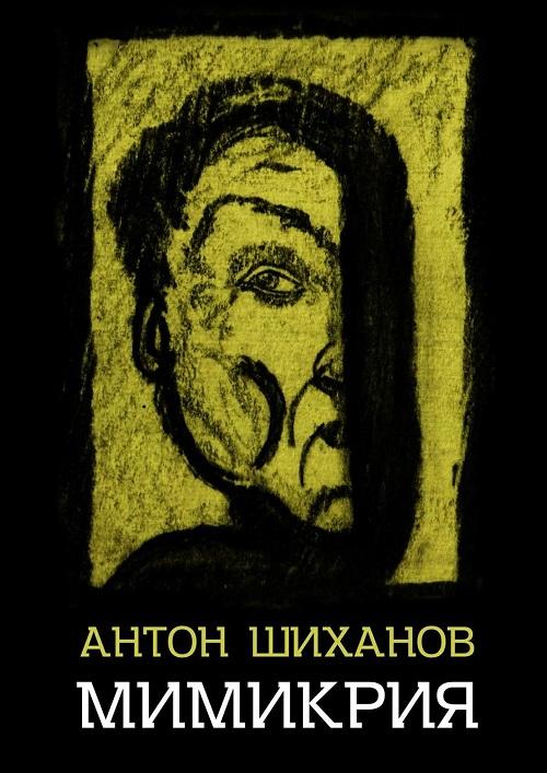 Книга «Мимикрия»