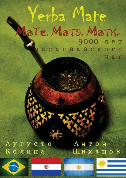Книга «Yerba Mate: Мате. Матэ. Мати. 9000 лет парагвайского чая»